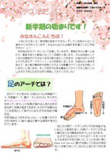 みやスポ便り 2019年4月号