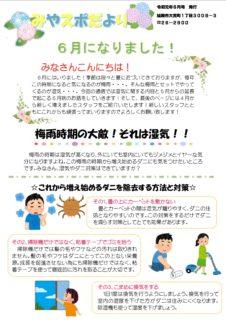 みやスポ便り 2019年6月号