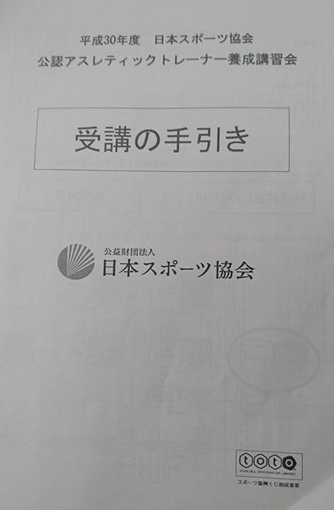 日本体育協会改め、