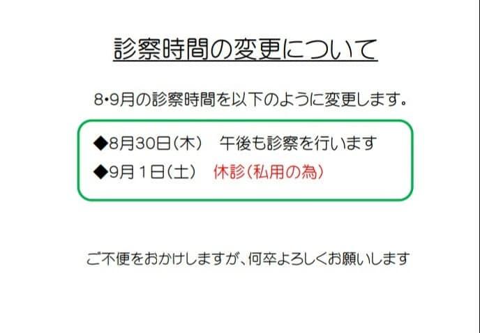(診療時間 変更のお知らせ)