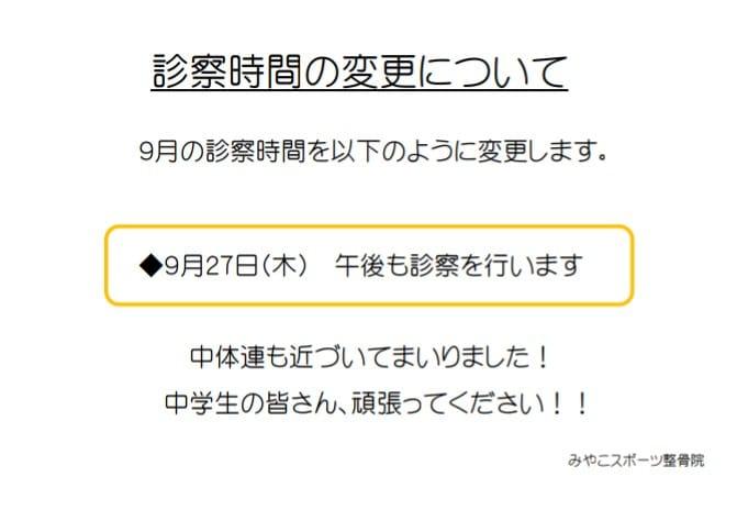 9月27日(木)は通常午後は休診ですが、中体連も近いため午後も診療します😁