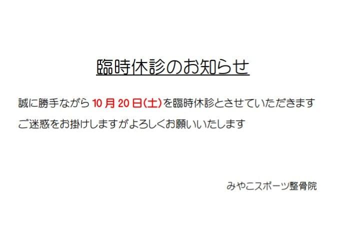 【臨時休診のお知らせ】