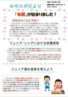 みやスポ便り 2019年5月号