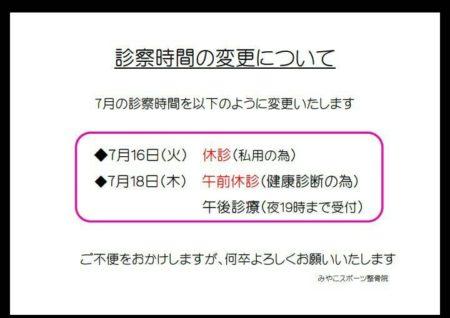 7月16日(火)は休診となります。